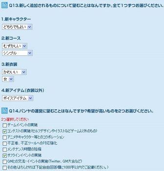 アンケート2011Q13~14.jpg