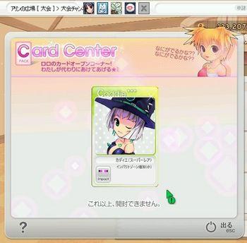 ハンゲーム版でカディエSR.jpg